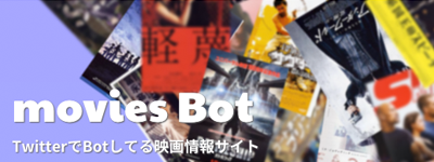 movies Bot|TwitterでBotしてる映画情報サイト