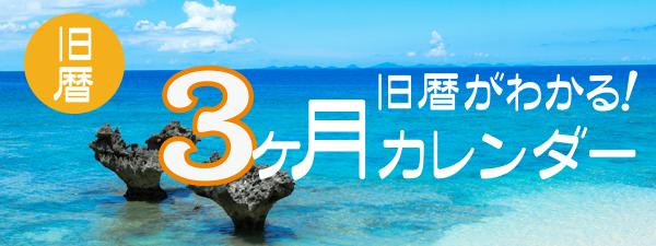 旧暦・六曜カレンダー(3ヶ月間)|フレックス・沖縄