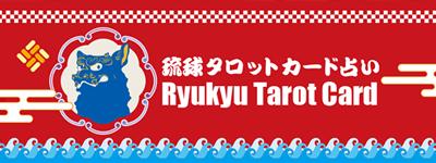 琉球タロットカード占い(β版)|フレックス・沖縄