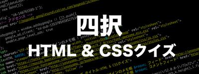 HTML & CSSクイズ|yoseyama.jp Blog