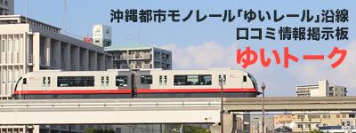 ゆいトーク | 沖縄都市モノレール「ゆいレール」沿線口コミ情報掲示板
