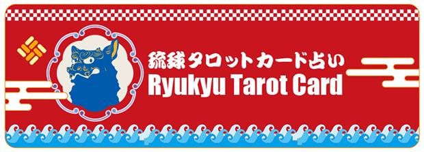 琉球タロットカード