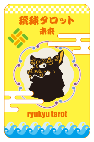 琉球タロット