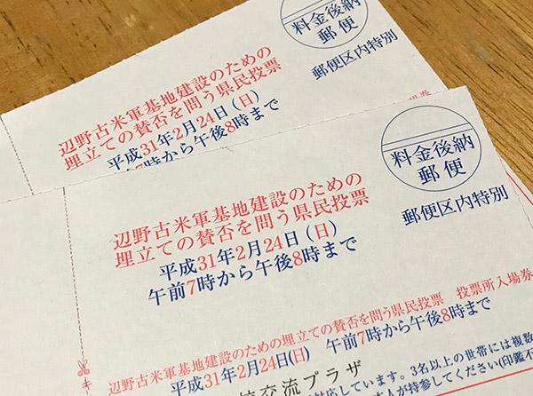 2月24日県民投票