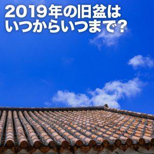2019年の旧盆はいつからいつまで?