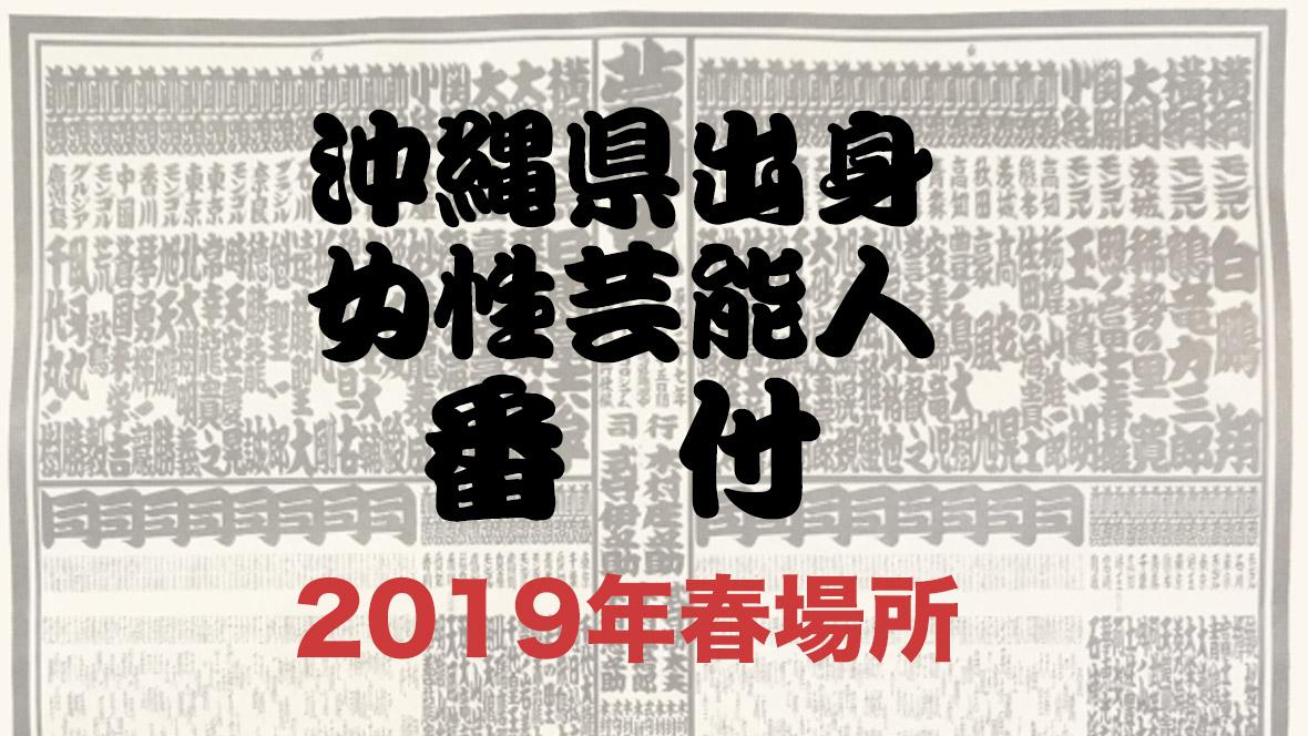 沖縄県出身女性芸能人番付:2019年春場所