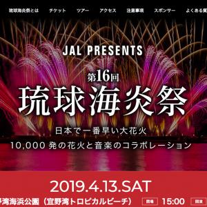 第16回 琉球海炎祭