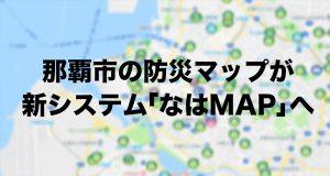 那覇市防災マップが新システム「なはMAP」へ移行!