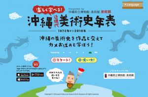 楽しく学べる!沖縄近現代美術史年表