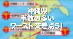 沖縄県事故の多い交差点ワースト5!