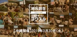 第6回 さぶみっと!ヨクスル in 沖縄