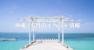 沖縄:5月のイベント情報(2019年)