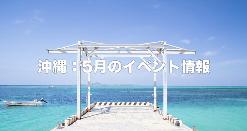 沖縄5月イベント(2019年)