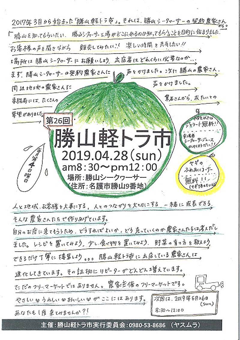 農家フリーマーケット勝山軽トラ市【第26回】|2019年4月28日(日)開催