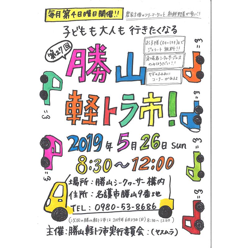 農家フリーマーケット勝山軽トラ市【第27回】|2019年4月28日(日)開催