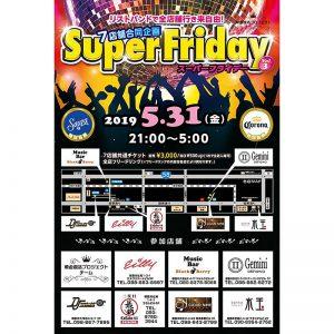 SuperFriday/スーパーフライデー 7店舗合同企画