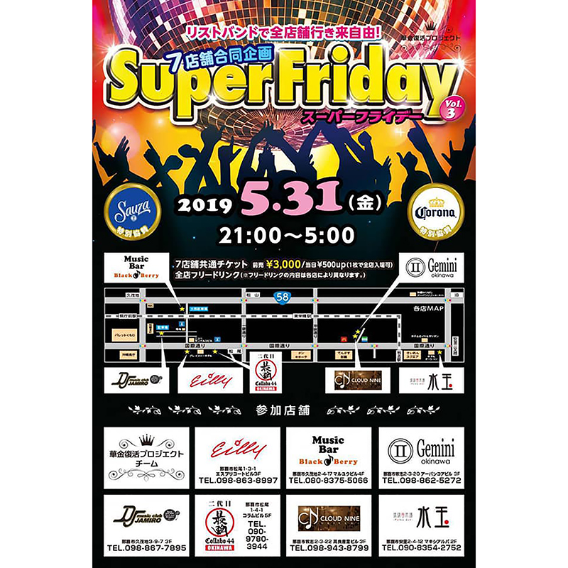 SuperFriday|スーパーフライデー 7店舗合同企画