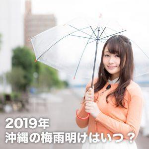 2019年沖縄の梅雨明けはいつ?