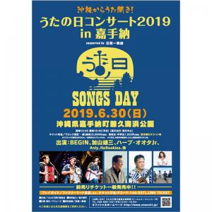 沖縄からうた開き!うたの日コンサート2019in嘉手納