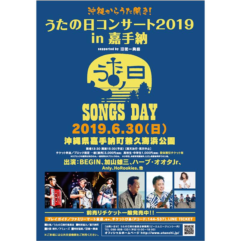 うたの日コンサート2019 in 嘉手納