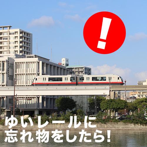 沖縄都市モノレール『ゆいレール』忘れ物
