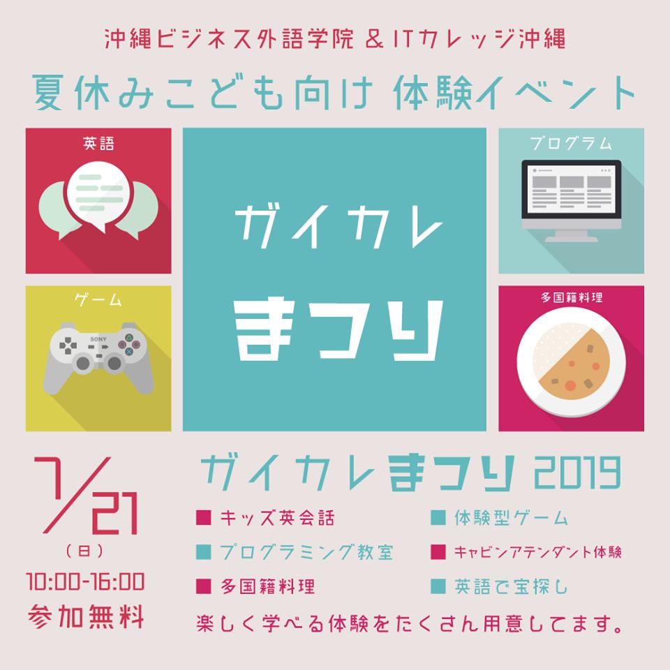 夏休み子供向け体験イベントガイカレまつり2019