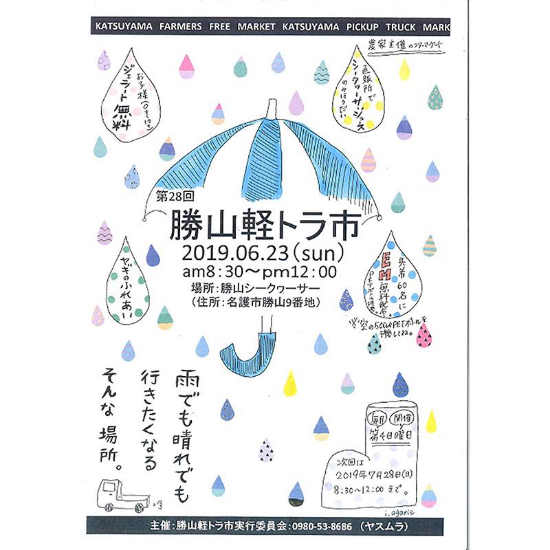 農家フリーマーケット勝山軽トラ市【第28回】|2019年6月23日(日)開催