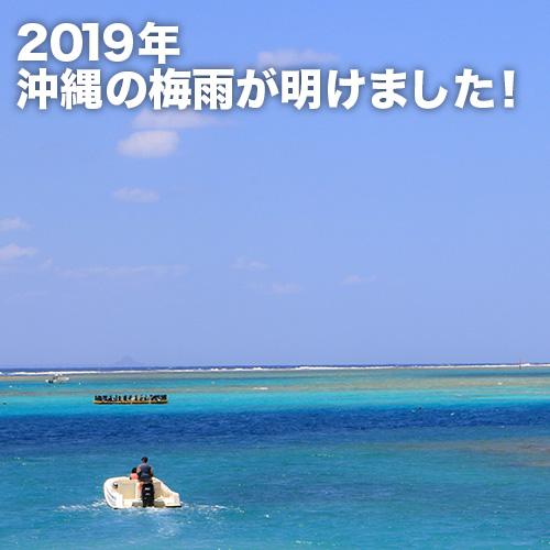 2019年沖縄梅雨明け