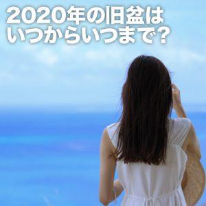 2020年の旧盆はいつからいつまで?