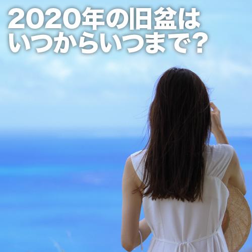 旧盆2020年はいつ?