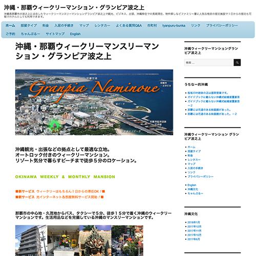 沖縄格安ウィークリーマンション『グランピア波之上』