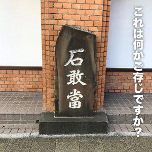石敢當(いしがんとう)