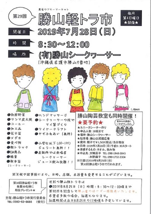 農家フリーマーケット勝山軽トラ市【第29回】|2019年7月28日(日)開催
