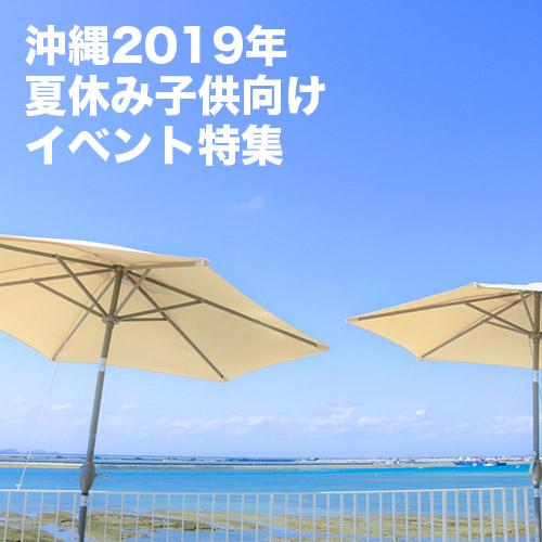 沖縄2019年夏休みの子供向けイベント特集