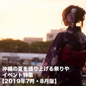 沖縄の夏を盛り上げる祭りやイベント特集【2019年7月・8月版】