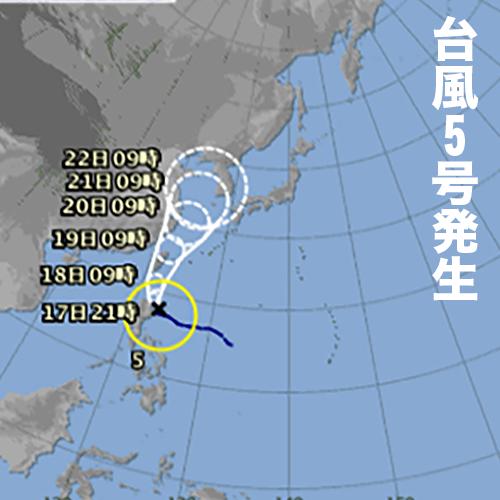 台風5号(ダナス)発生2019年