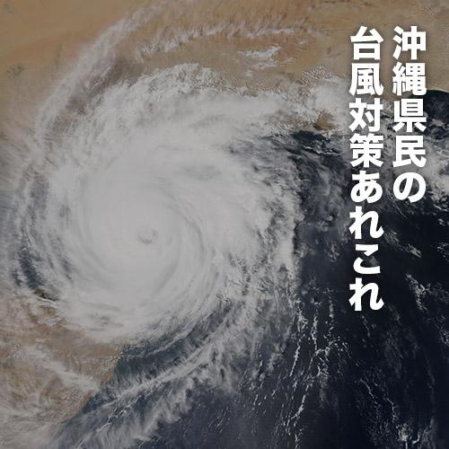 沖縄県民の台風対策