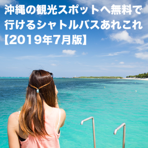 沖縄の観光スポットへ無料で行けるシャトルバスあれこれ【2019年7月版】