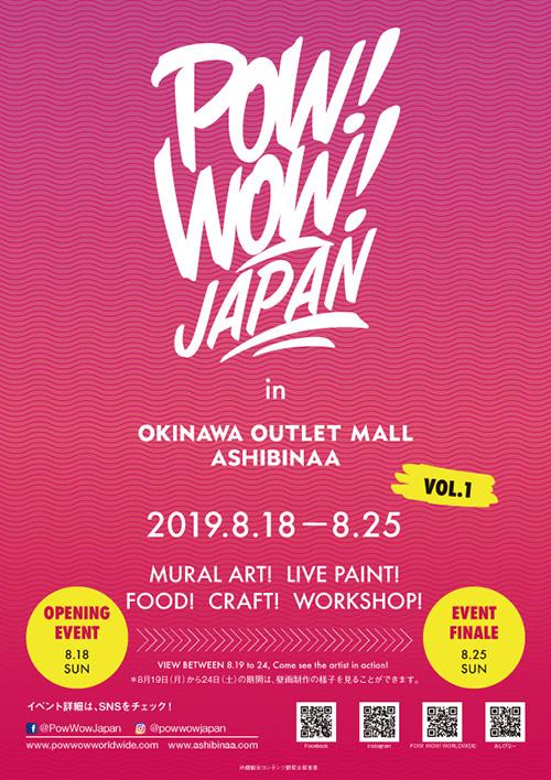 POW!WOW! JAPAN in 沖縄アウトレットモール あしびなーVol.1