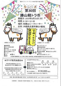 【第30回】農家のフリーマーケット 勝山軽トラ市