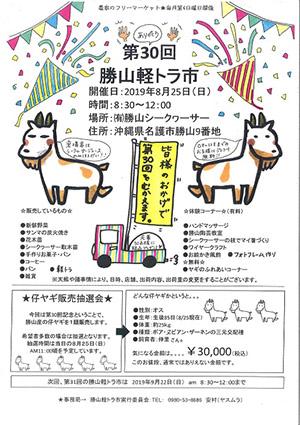 農家フリーマーケット勝山軽トラ市【第30回】|2019年8月25日(日)開催