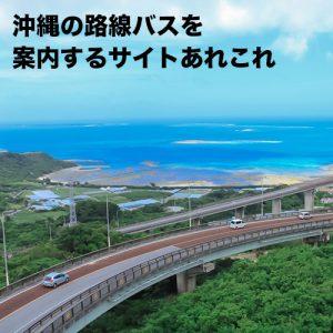沖縄の路線バスを案内するサイトあれこれ
