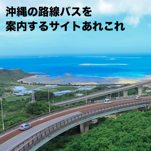 沖縄路線バス時刻表サイト