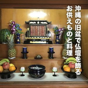 沖縄の旧盆で仏壇を飾るお供えものと料理