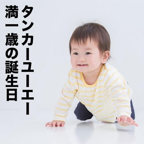 タンカーユーエー・沖縄の満一歳の誕生日の儀式