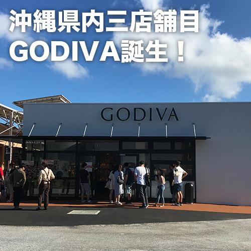 ゴディバ沖縄県内三店舗目を9月27日(金)オープン!