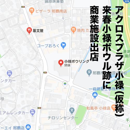 アクロスプラザ小禄(仮称)来春小禄ボウル跡に商業施設出店