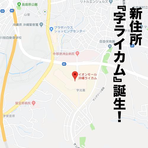 新住所『字ライカム』誕生!