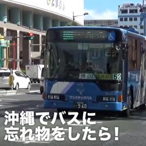 沖縄でバスに忘れ物をした時の対処方法