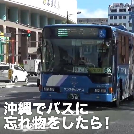 沖縄バス忘れ物
